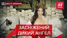 Вести Кремля: как Орейро будет сбывать наркотики в России. Сумасшедшие идеи Рогозина
