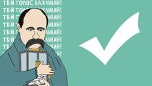 Второй тур выборов в Украине: когда, где и как голосовать