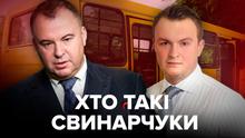 Свинарчуки-Гладковські: хто вони такі і що про них відомо