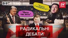 Вести.UA: Порошенко и Зеленский разозлили Ляшко. Президент ступил на адскую землю