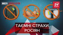 Вести Кремля: Почему россиян пугают украинские бюстгалтеры. Убийственный рэп в РФ