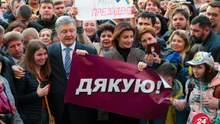 Дякую, президенте Петре: українці влаштували зворушливу акцію прощання з Порошенком