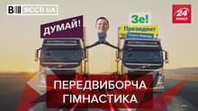 Вєсті.UA: Кого підтримує Ляшко. Вітаннячка з Ростову