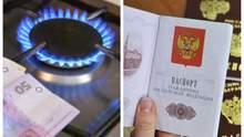 Головні новини 24 квітня: здешевшання газу в Україні, паспорти Росії для жителів Донбасу