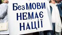 Історичне рішення: як на закон про українську мову зреагували політики та відомі українці