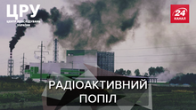 Почему экологическая электростанция засыпала окрестные села радиоактивным пеплом: расследование