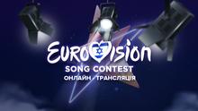 Евровидение-2019: онлайн-трансляция финала