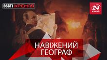 Вести Кремля: Новый праздник для россиян. Церковь для нечисти