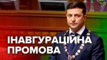 Президент Зеленський виголосив першу промову у Верховній Раді