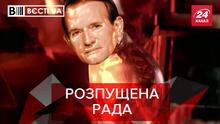 "Вести.UA: фишечки инаугурации Зеленского. Ребрендинг партии ""Народный фронт"""