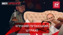 Вести Кремля: Танцы Путина с Австрией. Гундяев специалист широкого профиля