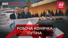 Вєсті Кремля: Путін любить Ксенію Троянську. Полковники діда Пу