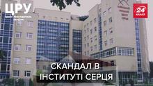 Почему бесплатные операции в Институте сердца стоят десятки тысяч: скандальные истории