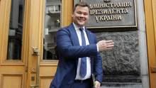 Чому голову АП Богдана треба люструвати: коментар Мін'юсту