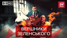 "Вести.UA: ""Ящик Пандоры"" Зеленского. Гройсман украинский Кристиан Бэйл"