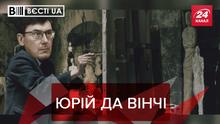 Вєсті.UA: Юрій Луценко міняє професію. Зеленський збирає однодумців