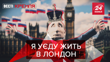 Вєсті Кремля: Британський косплей Путіна. В РФ затримали динозавра