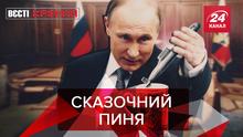 Вести Кремля: Детская обида и подводная месть Путина