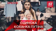Вєсті Кремля. Слівкі: Помста коханки Путіна. Ненависний пропагандист