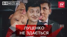 Вєсті.UA. Жир: Луценко хоче до Зеленського. Кар'єра Гройсмана у шоубізі
