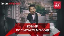 """Вєсті Кремля. Слівкі: День народження Сталіна. Серіал """"Чорнобиль"""" у Росії"""