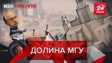 Вести Кремля. Cливки: Как в РФ зарабатывают на науке. Российская замена Android