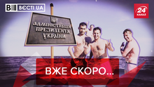 Вести. UA: Куда перенесут администрацию Зеленского. Ляшко мысленно богатеет