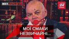 Вєсті Кремля: Приховані фантазії Кисельова. Хто винен у бідах росіян