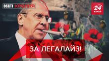Вести Кремля: Легализация наркотиков в России. Суровые реалии РПЦ