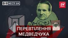 Вести.UA. Жир: Шокирующее признание Медведчука. Супергеройский поступок Ляшко