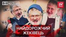 Вести. UA: Интересный метод восстановления Донбасса Коломойским. Украинский Амстердам Саакашвили