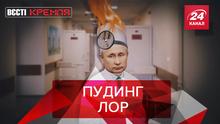 Вєсті Кремля: Ображені почуття Путіна. Підвищена безпека через грузинське вино в Росії