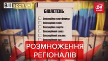 Вести. UA: Пауки в банке Кива и Труханов. Нацгвардейские танцы под Газманова