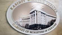 Уряд підтримав кандидатури голів ОДА, запропоновані Адміністрацією Президента