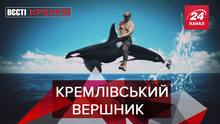 Вєсті Кремля: Як Путін рятував підводне царство. У Кремлі придумали професії сиротам