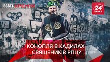 Вєсті Кремля: РПЦ проклинає вегетеріанців та скейтерів. Нова загроза для Росії