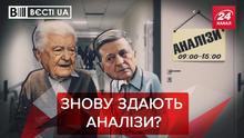 Вести. UA: Старые Зеленский, Вакарчук и Порошенко в FaceApp. Медведчук дрессирует Путина