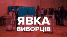 Явка на виборах Верховної Ради: скільки українців проголосували – підсумки