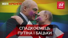 Вєсті Кремля: Путін зробив пропозицію Лукашенку. Куди пропав алкоголь у Москві