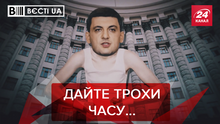 Вести. UA: настоящая стратегия Гройсмана. Зеленский укрощает олигархов
