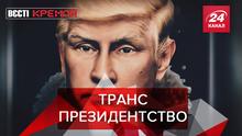 Вести Кремля. Сливки: Странная любовь Трампа к Путину. Предательство госинтересов России