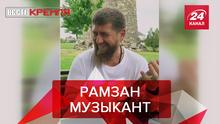 Вести Кремля. Сливки: Кадыров меняет профессию.  Новый способ захватить разум молодёжи РФ