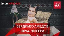 Вести Кремля: Банальная смерть президента Туркменистана. Скромный российский миллиардер