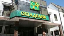 """Суд дозволив """"Ощадбанку"""" стягнути 1,3 мільярда доларів з Росії"""