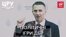 Что скрывает ГБР в деле о бракованных бронежилетах и почему Труба встречался с Богданом