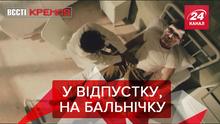 Вести. UA: Квест Луценко для Рябошапки. Традиции Нади Савченко возвращаются