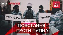 Вести Кремля: ОМОН планирует переворот в России. Путин нашел себе балерину