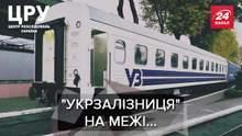 """Чому нові вагони """"Укрзалізниці"""" простоюють на заводі та куди зникли гроші: розслідування"""