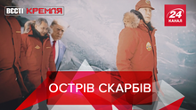 Вєсті Кремля: Путін відволікає протестні настрої. Трамп купує Гренландію