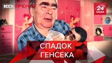 Вєсті Кремля. Слівкі: Позашлюбний син Брежнєва. Єдине горе Бердимухамедова